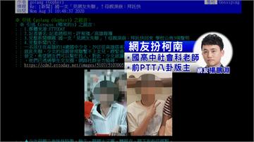 PTT貼剖析誘拐4圈套 前版主追跡擄人3嫌