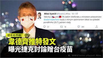 韋德齊推特發文 曝光捷克討論贈台疫苗