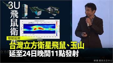 台灣立方衛星飛鼠、玉山 延至24日晚間11點發射