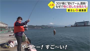日本疫情下女性釣客暴增 出現專屬社團
