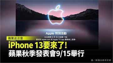iPhone 13要來了!  蘋果秋季發表會9/...