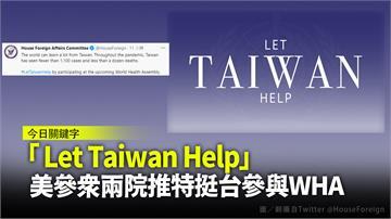 「 Let Taiwan Help」  美參眾兩...