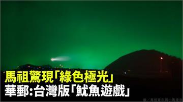馬祖驚現「極光」 華郵:台灣版「魷魚遊戲」疑內情...