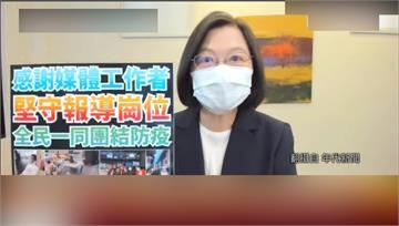 蔡英文曝美國疫苗「多3倍」原因 爭BNT疫苗要「...