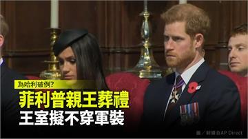 菲利普親王葬禮 王室擬不穿軍裝