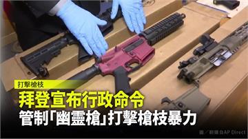 拜登宣布行政命令 管制「幽靈槍」打擊槍枝暴力