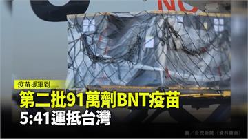 多圖/第二批輝瑞BNT疫苗5:41運抵台灣 數量...
