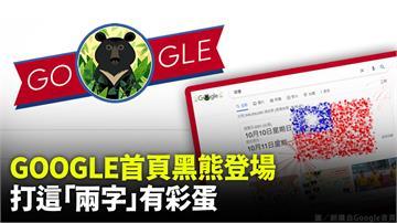國慶日Google首頁有驚喜!點擊黑熊或打這「兩...