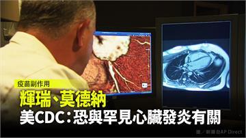 接種輝瑞、莫德納 美國CDC:恐與罕見心臟發炎有...