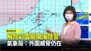 彩雲颱風減弱為熱帶低壓 氣象局解除海陸警報