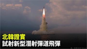 譴責北韓發射導彈挑釁 美國:持續進行外交接觸