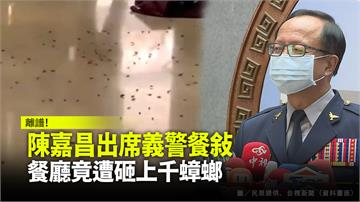 陳嘉昌出席義警餐敘  餐廳竟遭砸上千蟑螂