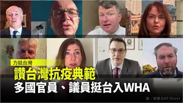 讚台灣抗疫典範 多國官員、議員挺台參與WHA