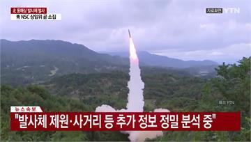 北韓朝日本海發射「不明飛行物體」 今年第7次武力...