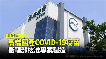 高端國產COVID-19疫苗 衛福部核准專案製造