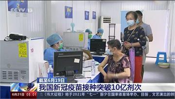 占全球近4成 中國疫苗接種突破10億劑