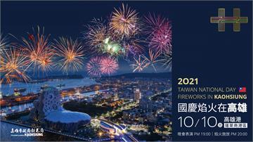 國慶焰火暌違20年重返高雄 15大最佳觀賞地點一...