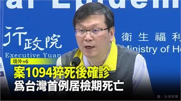 案1094七旬男猝死後確診 為台灣首例居檢期死亡