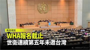 WHA報名截止  世衛連續第五年未邀台灣