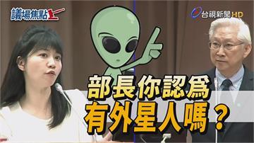 影/高嘉瑜質詢台灣要找外星人?科技部長:霍金說毋...