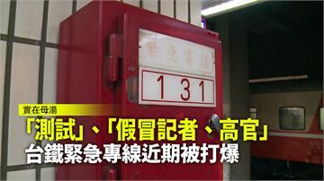 測試、罵人、假冒記者和高官 台鐵緊急專線被打爆
