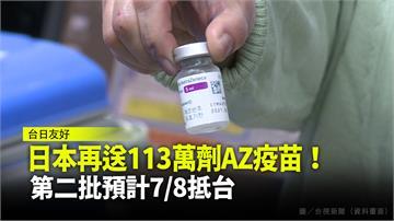 日本再送113萬劑AZ疫苗!第二批預計7/8抵台