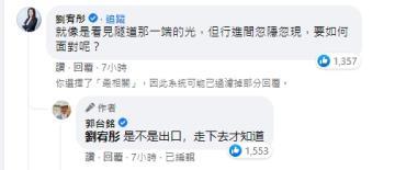 對BNT疫苗輸入「充滿希望」 郭台銘與劉宥彤留言...