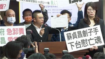 藍委批「政府殺人」要求蘇貞昌、林佳龍立即下台