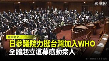 日參議院力挺台灣加入WHO  全體起立這幕感動眾...