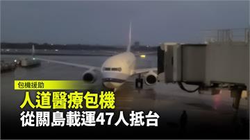 人道醫療包機 從關島載運47人抵台