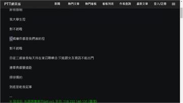 「年輕人防疫鬆懈」 陳時中引網路論戰