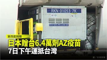 日本贈台6.4萬劑AZ疫苗 7日下午運抵台灣