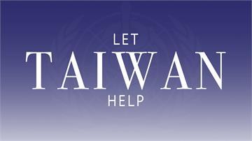 「 Let Taiwan Help」美參眾兩院挺...