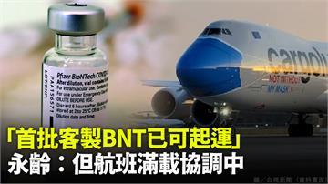 首批客製BNT已可起運 永齡:但航班滿載協調中
