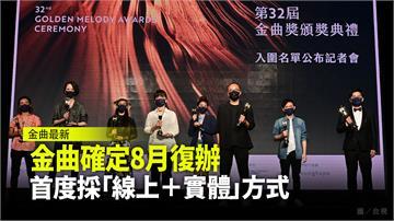 金曲獎宣布延至8/21舉行  首採「線上+實體」...