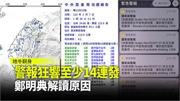 地震警報狂響至少14連發 鄭明典解讀原因