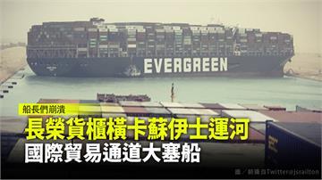 (長榮回應)/長榮貨櫃橫卡蘇伊士運河 國際貿易通...