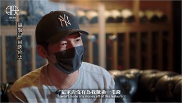 「沒為我賺過一毛錢」 溫昇豪投資3年的餐酒館宣布...