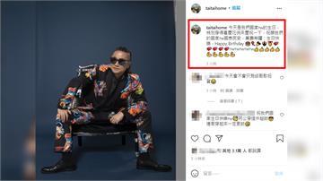 邰智源祝「我們的國家生日快樂」 網狂讚真男人