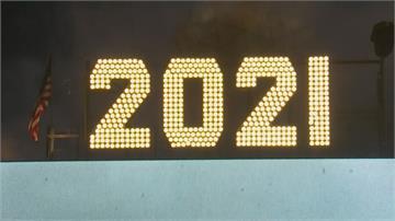 2021年新展望 全球面臨五大考驗