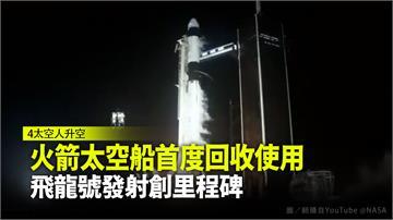 火箭太空船首度回收使用 飛龍號發射創里程碑