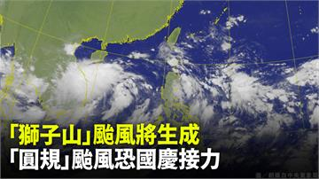 「獅子山」颱風將生成 「圓規」颱風恐國慶接力