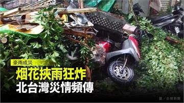 多圖/烟花挾雨狂炸 北台灣災情頻傳