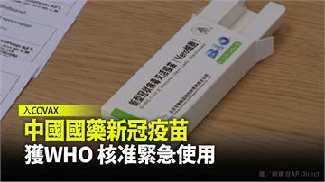 中國國藥新冠疫苗 獲WHO核准緊急使用