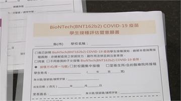 家長憂副作用! 台中「7成未繳」延收BNT同意書