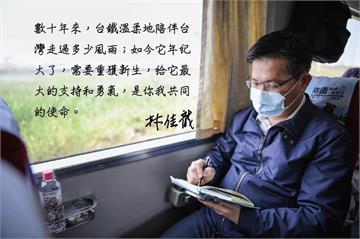 林佳龍給台鐵信曝光! 責任由他擔、堅辭部長