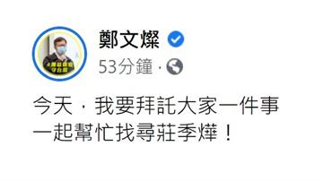 桃園居檢男留不實資料失聯 鄭文燦公布姓名:拜託大...