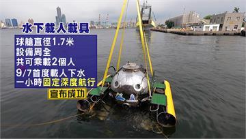 中山大學耗費一億研發! 首艘載人迷你潛艇問世