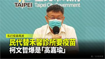 中央級民代替禾馨診所要疫苗  柯文哲爆是「高嘉瑜...
