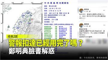 宜蘭半夜連兩震「國家級警報」未響 鄭明典臉書解惑